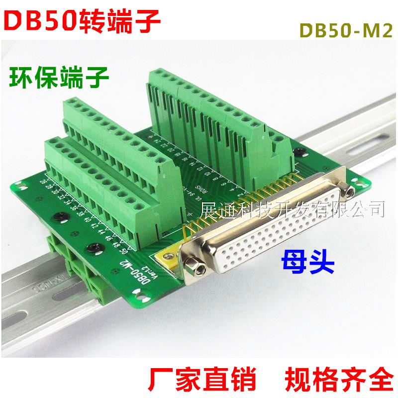 DB50 Female 50 pin port Terminal block adapter converter PCB board Breakout with din rail mounting base