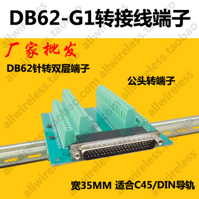DB62 male 62 pin port Terminal block adapter converter PCB board Breakout with mounting base for 35mm din rail