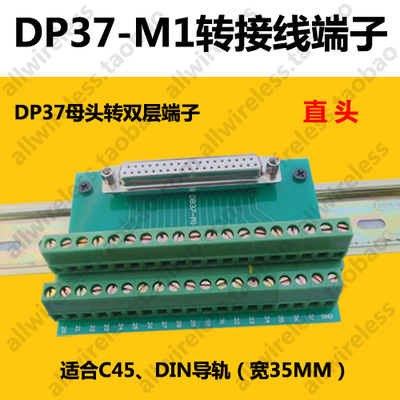 DP37 female 37pin vertical connector port to Terminal block adapter converter PCB board breakout 2 row din rail mounting