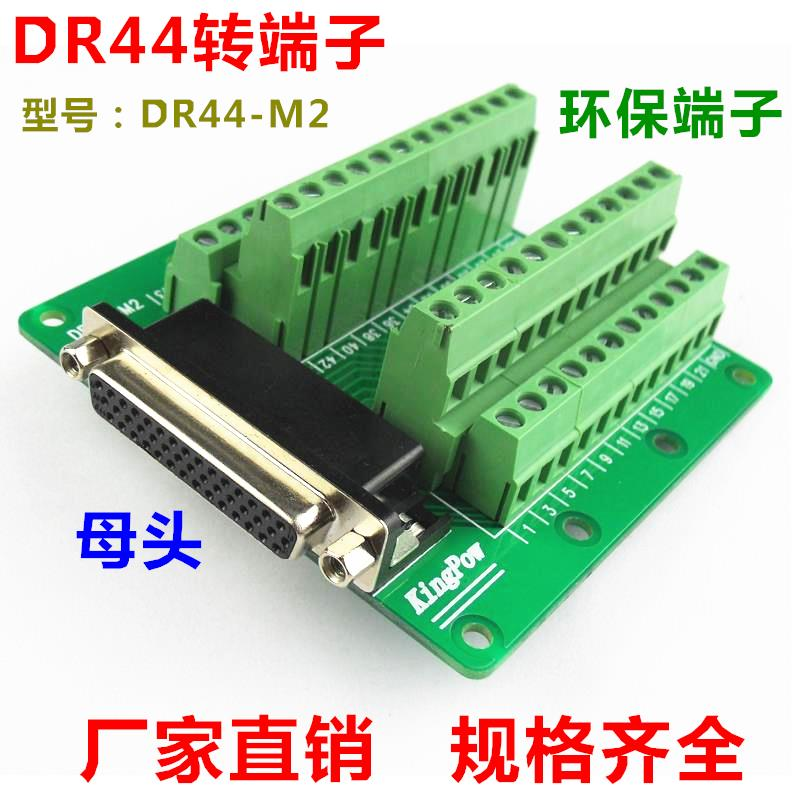 DR44 Female 44pin port Terminal block adapter converter PCB board Breakout 4 row
