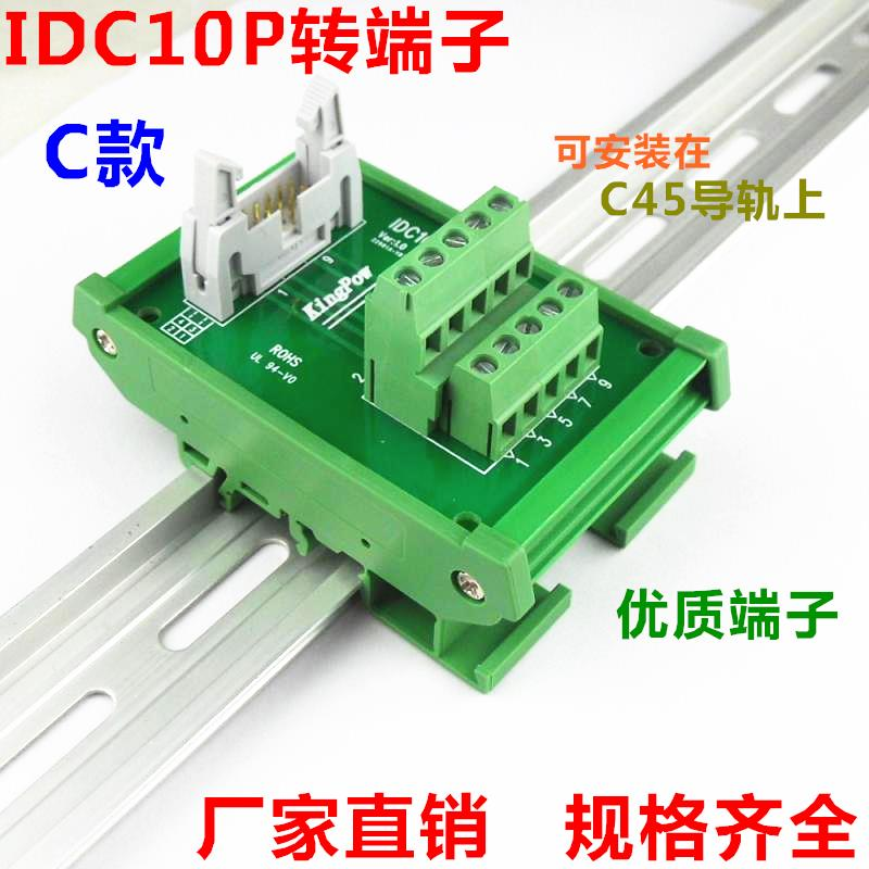 IDC10P IDC10 male to 10P terminal block breakout board adapter PLC relay terminals module