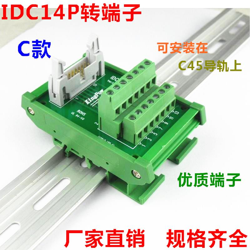 IDC14P IDC14 male to 14P terminal block breakout board adapter PLC relay terminals module